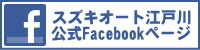 スズキオート江戸川Facebook