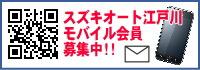 スズキオート江戸川 モバイル会員